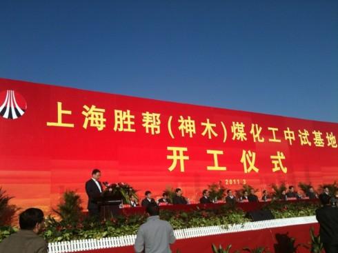 上海胜帮煤化工(神木)中试基地开工仪式顺利进行